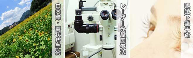 秋元眼科クリニックの日帰り手術(白内障・翼状片・レーザー光凝固・眼瞼下垂 etc)